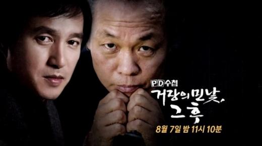 MBC 'PD수첩'/사진=유해진 PD 페이스북 캡처(뉴스1)