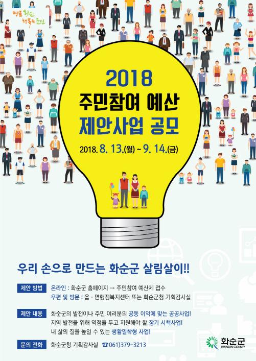 전남 화순군, 주민참여 예산 제안 공모