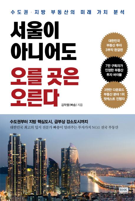 빠숑의 부동산 서적 '서울이 아니어도…' 예약판매 중 1위 올라