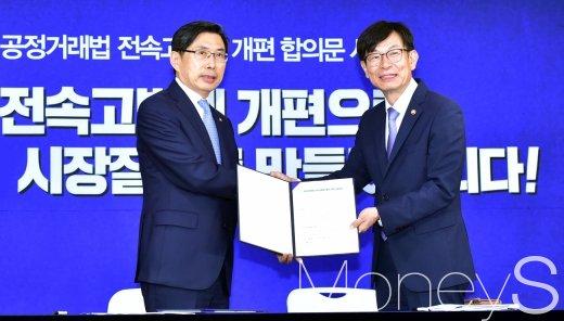 [머니S포토] '공정거래법 전속고발제 개편' 합의문 서명