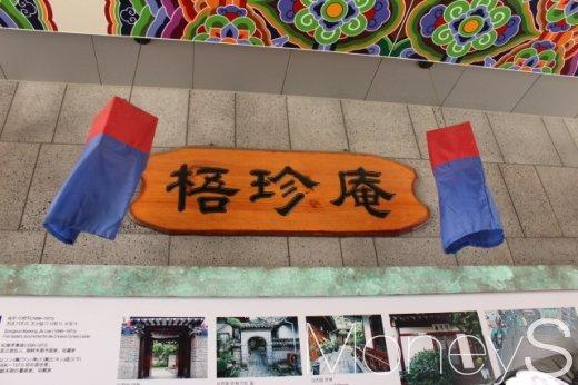 익선동 오진암의 자리에 들어선 대형호텔이 오진암의 역사를 기록해뒀다. /사진=박정웅 기자