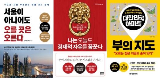 요동치는 부동산 시장, 부동산 관련 도서 판매 상승세