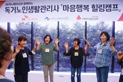 SK이노베이션과 함께 하는 독거노인 생활관리사 마음행복 힐링캠프 / 사진=SK이노베이션