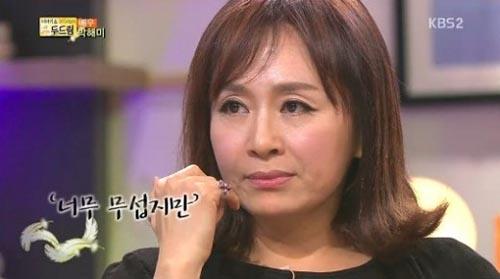 박해미 남편 황민. /사진=KBS2 방송캡처