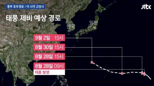 제21호 태풍 제비 이동경로. /사진=JTBC 방송캡처
