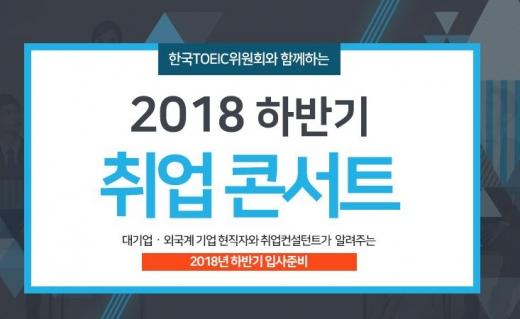 한국TOEIC위원회, '2018 하반기 취업 콘서트' 개최