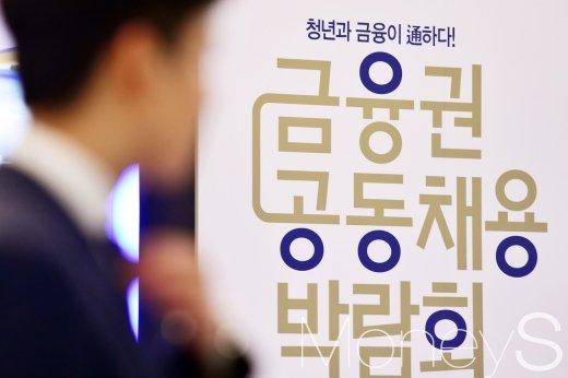 [머니S포토] 금융권 공동채용 박람회 개최