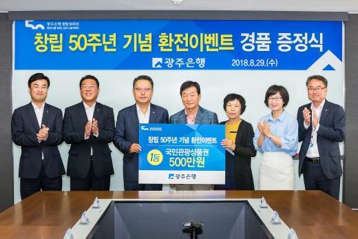 송종욱 광주은행장(왼쪽 3번째)