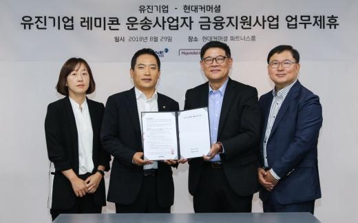 유진기업이 현대커머셜과 상생협력 차량교체 지원사업을 위한 업무협약을 체결했다. /사진=유진기업