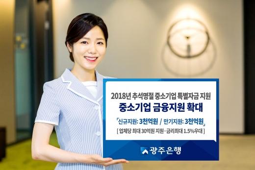광주은행, 추석 중소기업 특별자금 3000억원 지원