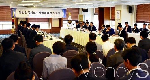 [머니S포토] 시‧도지사협의회 주재하는 박원순 시장