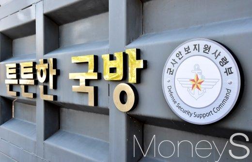 [머니S포토] '2900명, 보안·방첩 집중'… 군사안보지원사령부 면모