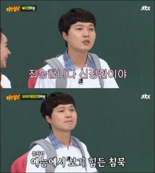 """'아는형님' 신정환 출연에 네티즌 분노… """"범법자에 면죄부"""""""