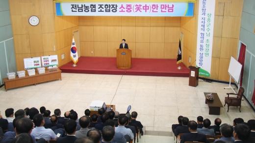 전남농협,관내 조합장 '소중한 만남' 행사 성료