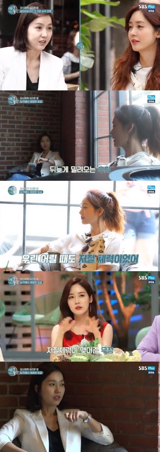 야간개장 성유리, 이진. /사진=SBS Plus 방송캡처
