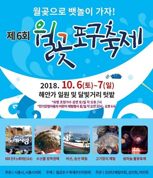 제6회 월곶포구축제 포스터/사진제공=시흥시청