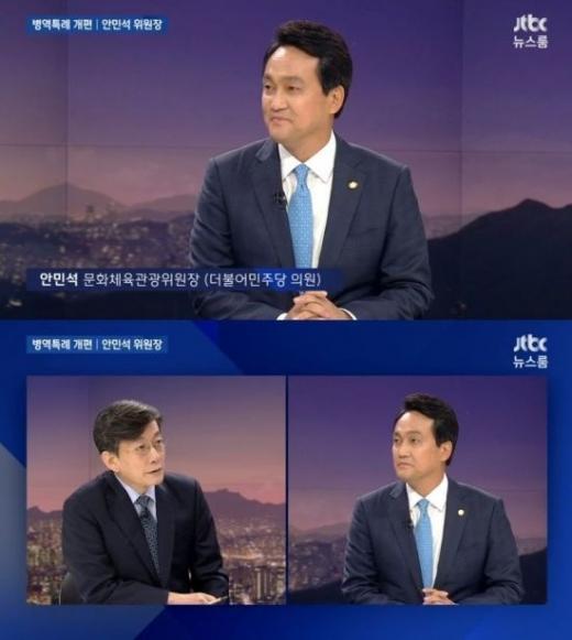 뉴스룸 안민석. /사진=JTBC 방송캡처