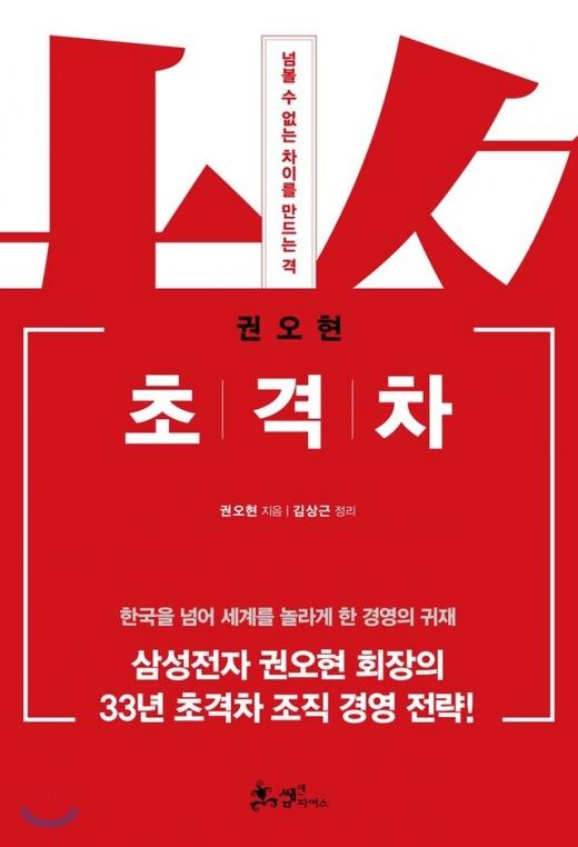 권오현 삼성전자 회장, 반도체 1등 비결 담은 '초격차' 출간