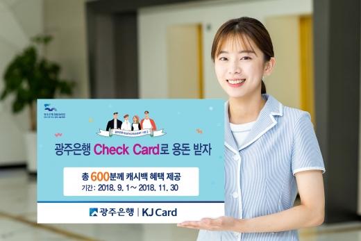 '청심을 잡아라' 광주은행, '체크카드' 캐시백 제공 이벤트