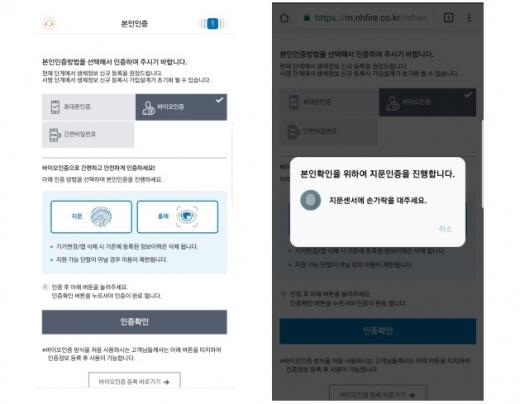 모바일 인증 앱 화면./ 사진=금융결제원