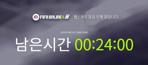 점검중인 피파온라인4 PC웹 화면. /사진=넥슨