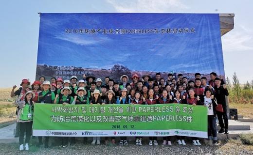 비씨카드를 비롯한 참여기업 임직원 봉사자들과 중국 네이멍구 다라터치 고등학생들이 조림사업 기념 단체사진을 촬영하고 있다. /사진=비씨카드