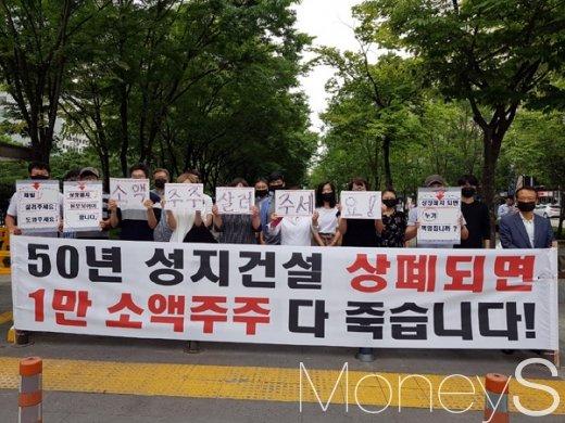 13일 한국거래소 앞에서 성지건설 소액주주들이 상장폐지 반대 집회를 열고 있다.