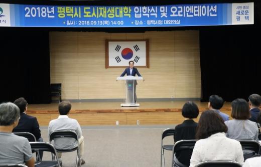 ▲ 2018년 평택시 도시재생대학 입학식. / 사진제공=평택시