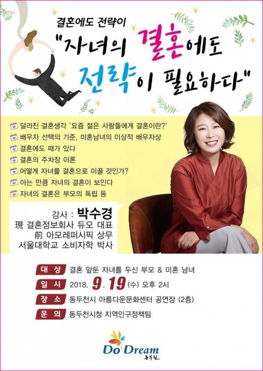 ▲ 결혼아카데미 특강. / 자료제공=동두천시