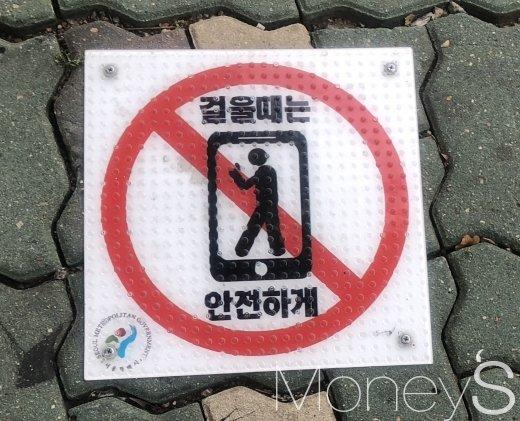 스몸비 예방 표지판. /사진=박흥순 기자