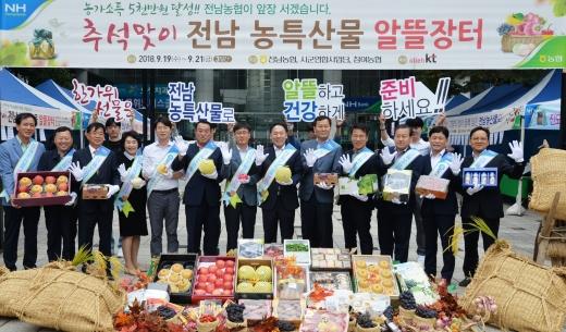 전남농협, 추석맞이 농축산물 알뜰장터 개장