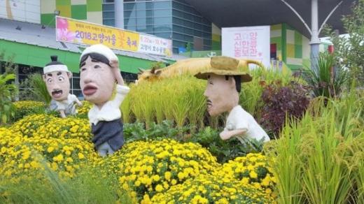 ▲ 고양가을꽃축제-한가위 정원 '가을걷이'. / 사진제공=고양시