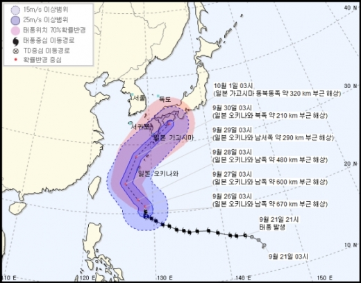 제 24호 태풍 '짜미' 예상 이동 경로. /사진=기상청
