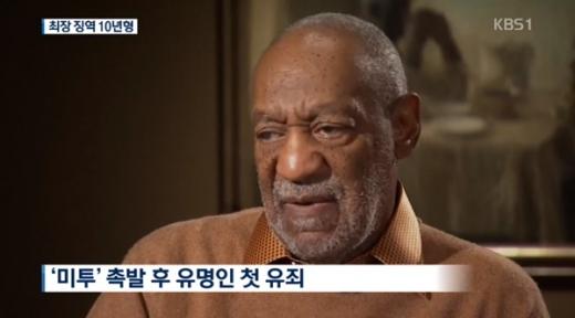 빌코스비 징역10년. /사진=KBS 방송캡처