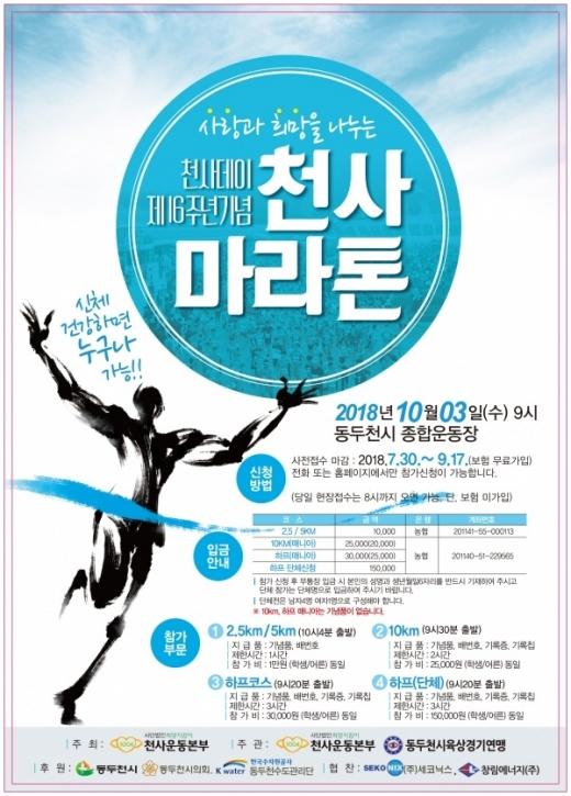 ▲ 동두천시, 천사마라톤대회 개최. / 자료제공=동두천시