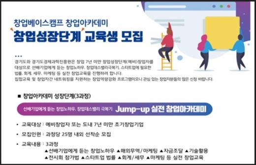 ▲ 경기도-경기도경제과학진흥원 'Jump-Up 창업아카데미'. / 자료제공=경기도경제과학진흥원