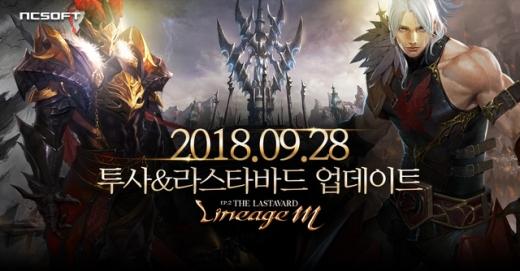 '리니지M' 7~9시 정기점검… '라스타바드' 업데이트