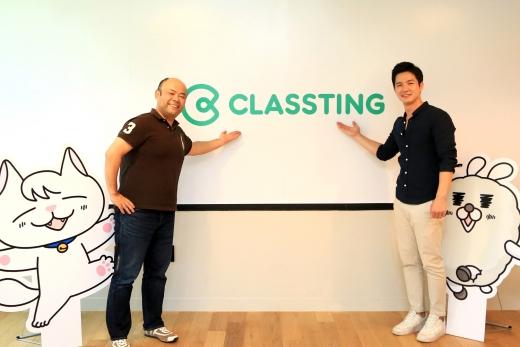 클래스팅이 한국 기업 최초로 벤처캐피탈'미슬토로부터 41억원의 투자를 유치했다고 28일 밝혔다. / 사진=클래스팅