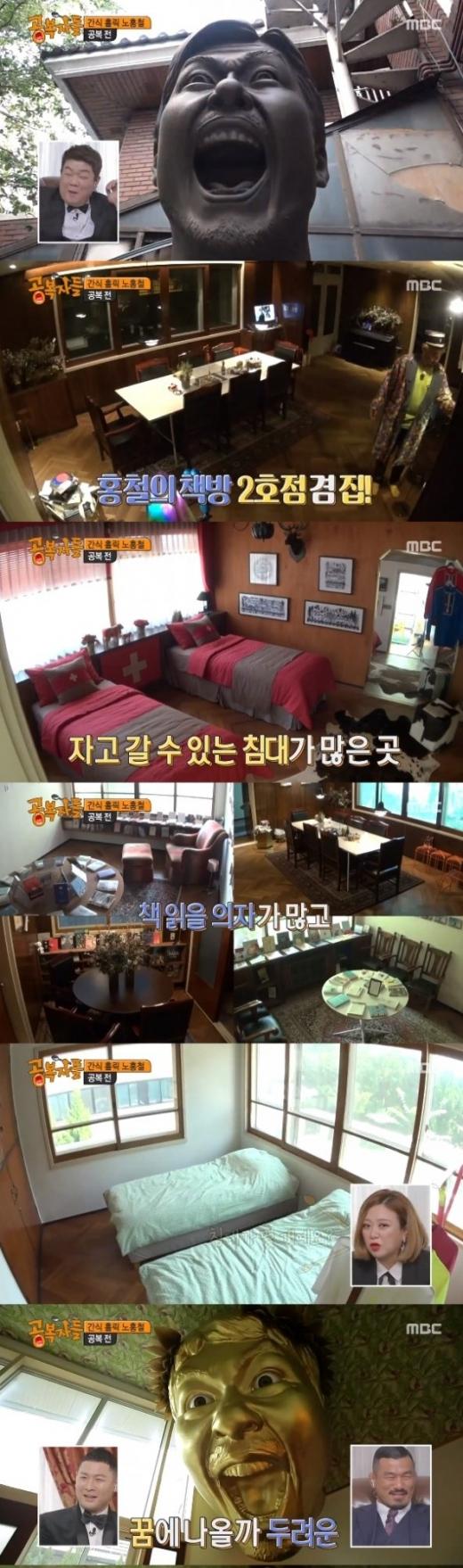 노홍철 집공개. /사진=공복자들 방송캡처
