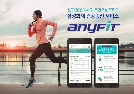 삼성화재 건강증진 서비스 애니핏 '포인트 두 배로 쏜다'