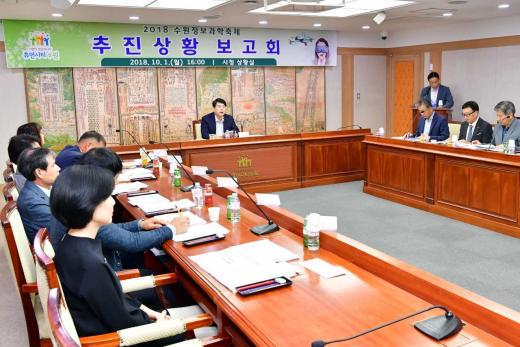 ▲ 2018 수원정보과학축제 추진상황 보고회. / 사진제공=수원시