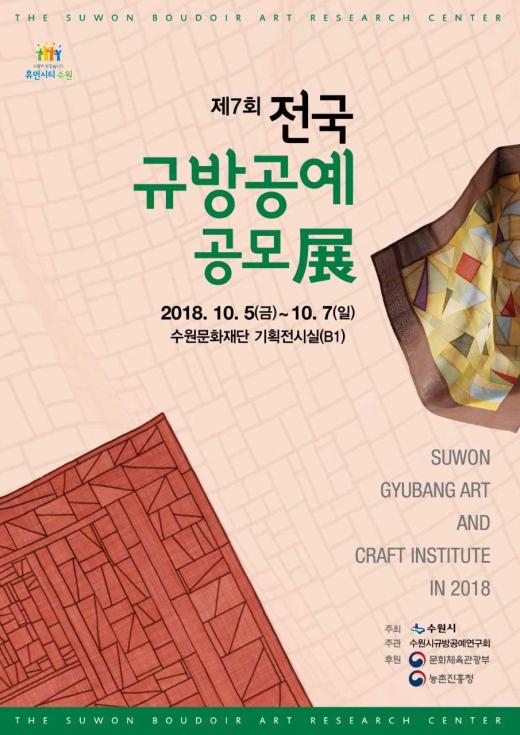 ▲ '제7회 전국 규방공예 공모전' 수상작 전시회. / 자료제공=수원시