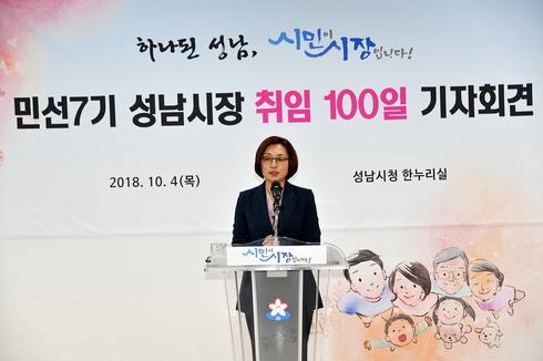 민선7기 성남시장 취임 100일 기자회견/사진제공=성남시청
