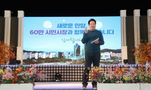 ▲ 안양시, '스마트 행복도시' 비전 선포식. / 사진제공=안양시