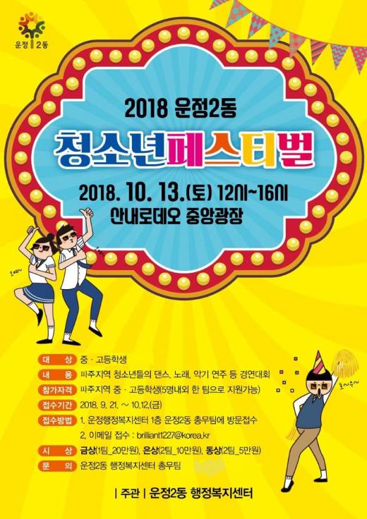 ▲ 2018 운정로데오거리 축제. / 자료제공=파주시