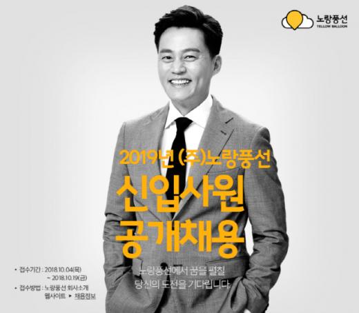노랑풍선 2019년도 신입사원 공개채용. /자료제공=노랑풍선