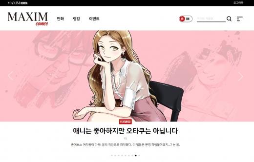 웹툰 플랫폼 '맥심코믹스' 베타 서비스… 할인 쿠폰 등 제공