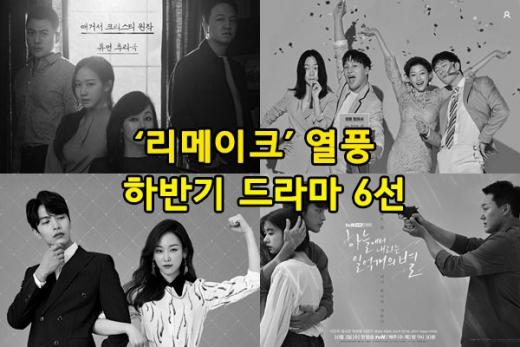 [김유림의 연예담] 당신을 흥분시킬 리메이크 드라마 6선