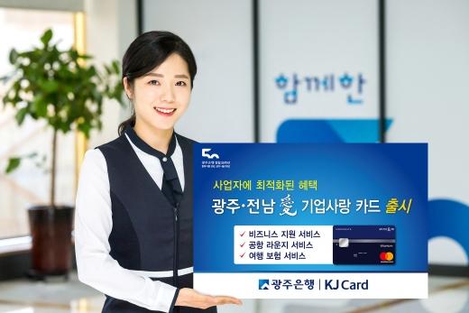 광주은행, 비즈니스 활동 최적화 '기업사랑 카드' 2종 출시