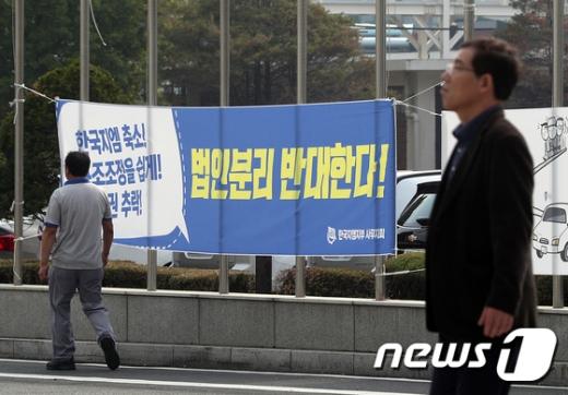 한국지엠 부평공장에 걸린 법인분리 반대 현수막. /사진=뉴스1 신웅수 기자